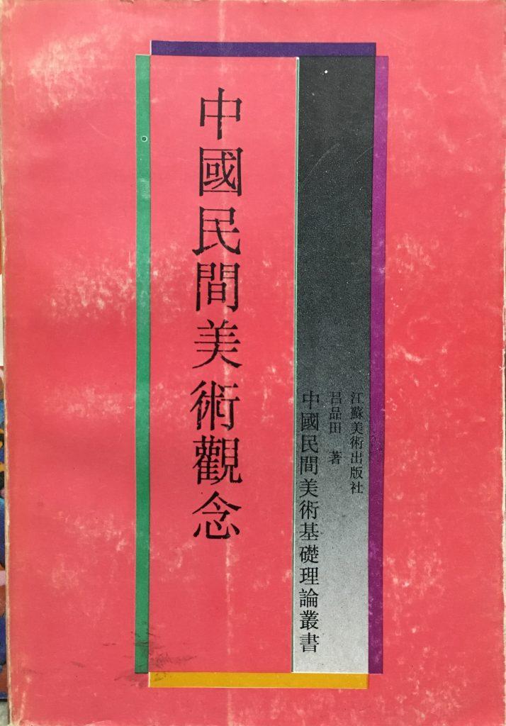 中國民間美術觀念