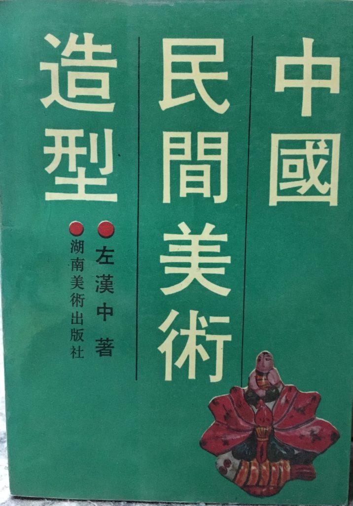 中國民間美術造型