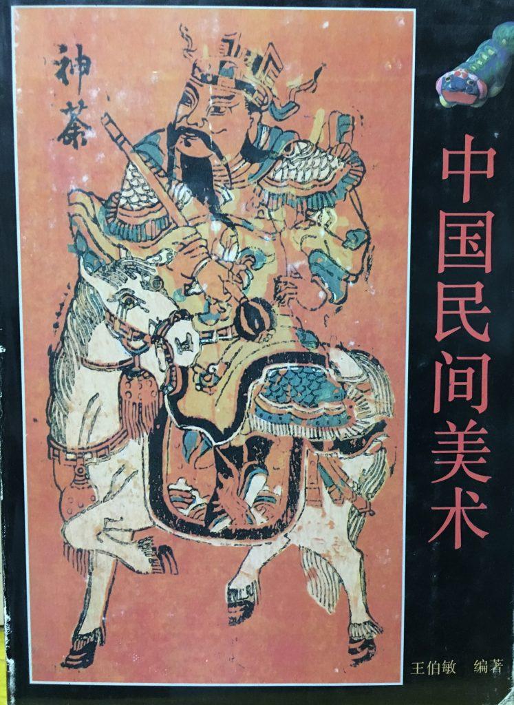中國民間美術