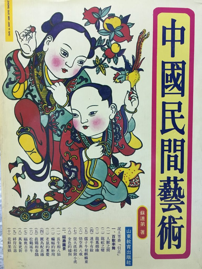 中國民間藝術