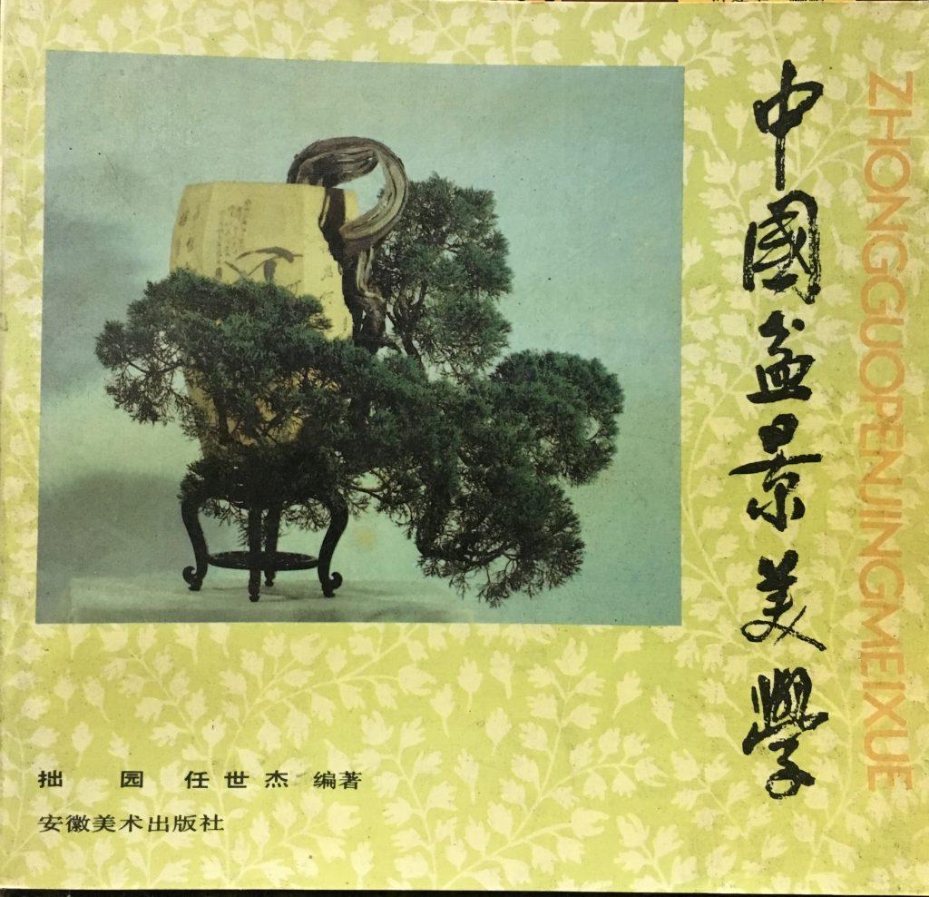 中國盆景美學