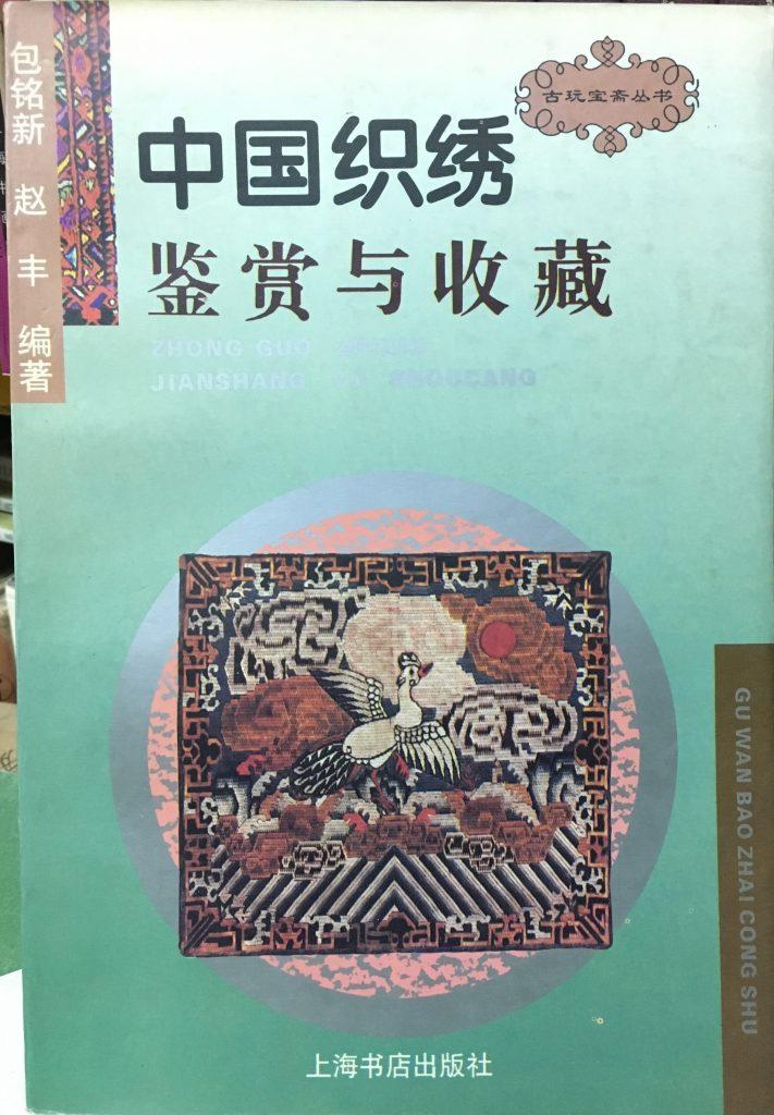 中國織繡鑒賞與收藏
