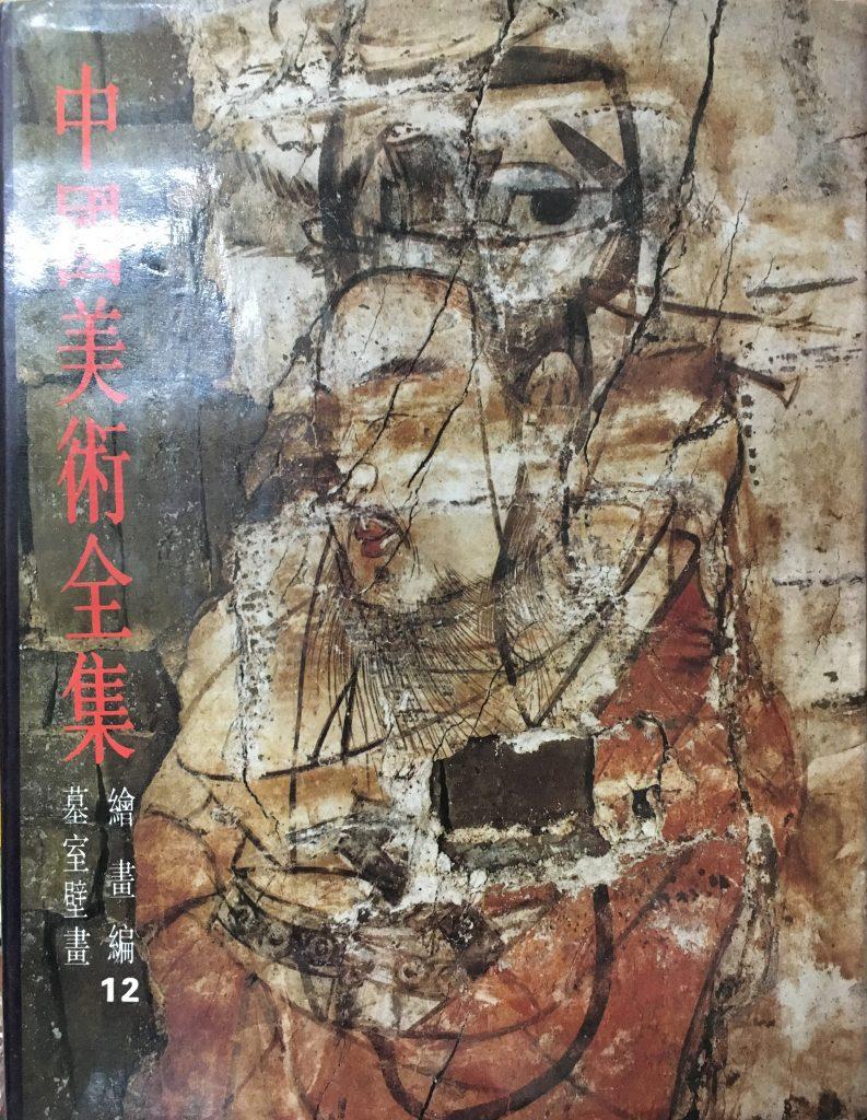 中國美術全集-繪畫編12墓室壁畫