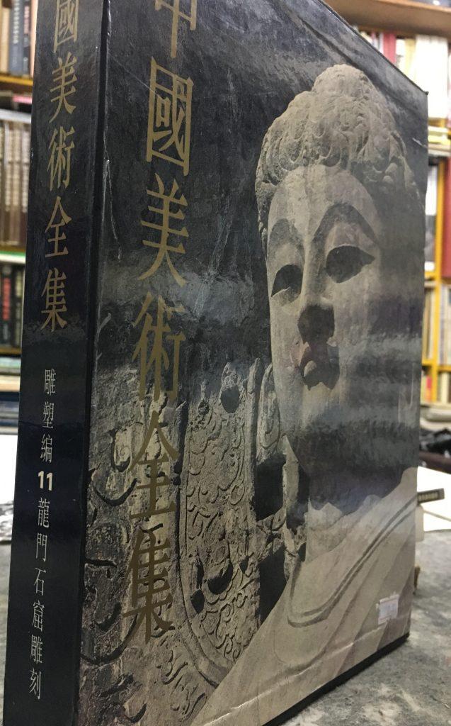 中國美術全集-雕塑編11龍門石窟雕刻