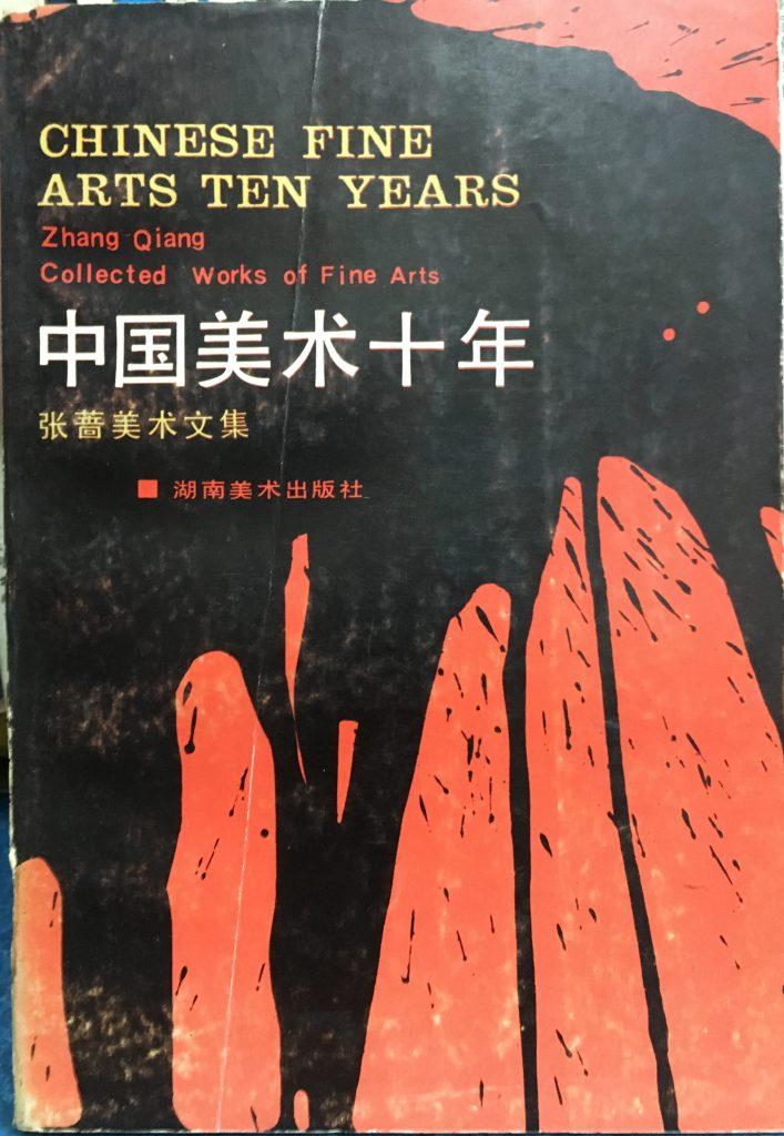 中國美術十年