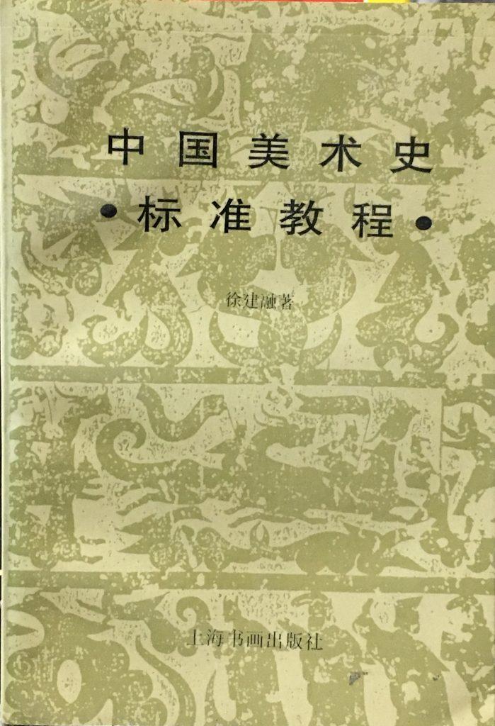 中國美術史-標準教程