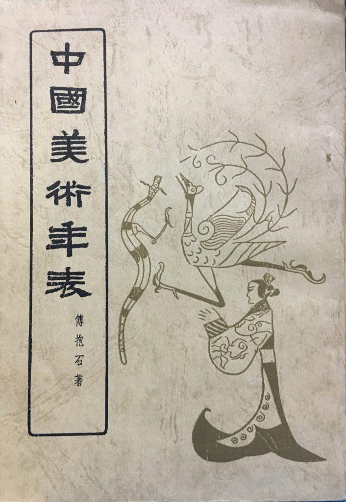 中國美術年表