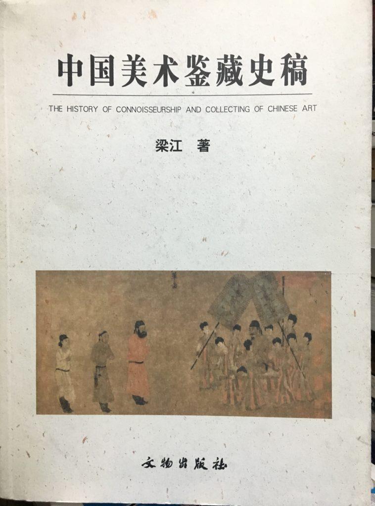 中國美術鑒藏史稿