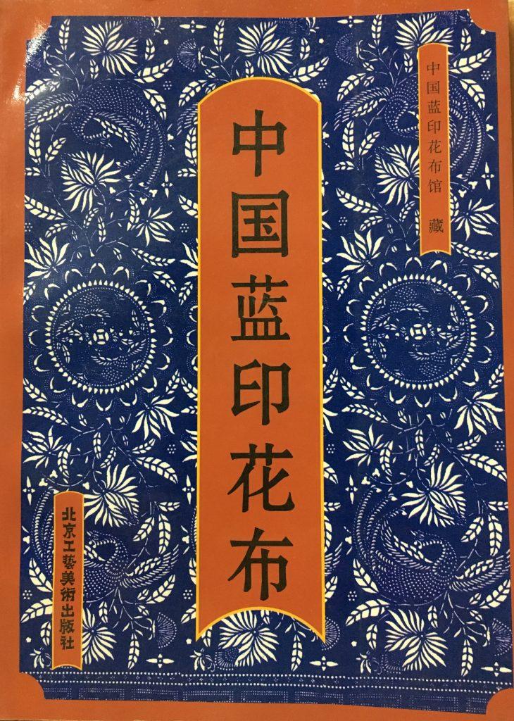 中國藍印花布