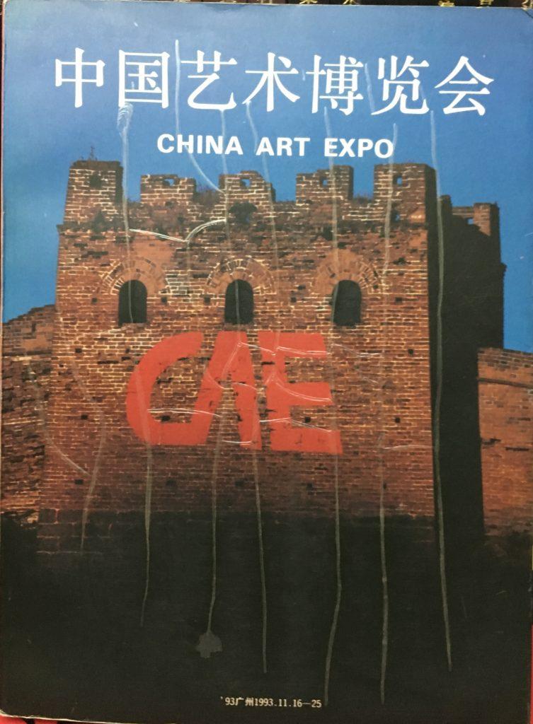 中國藝術博覽會