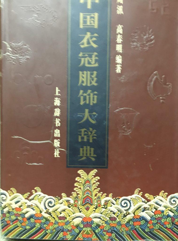 中國衣冠服飾大辭典