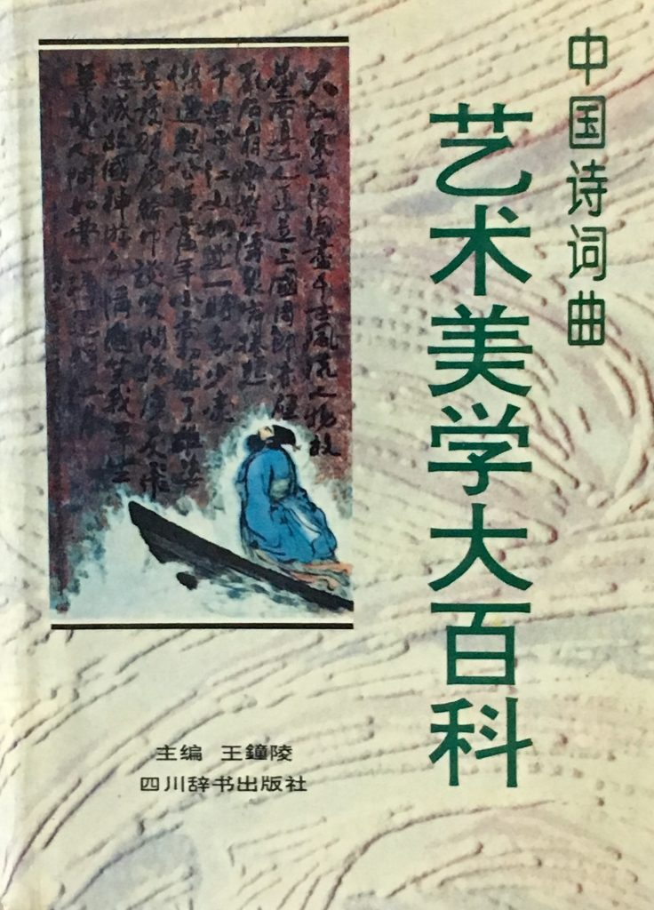 中國詩詞曲藝術美學大百科