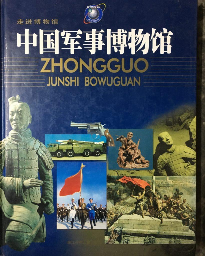 中國軍事博物館