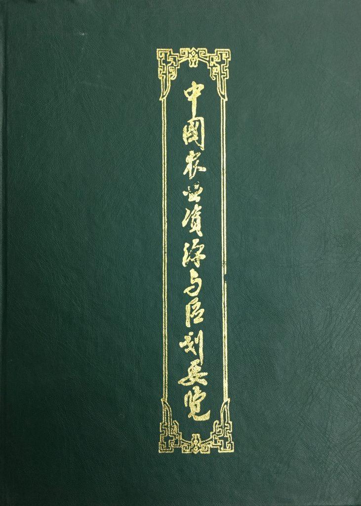 中國農業資源與區劃要覽