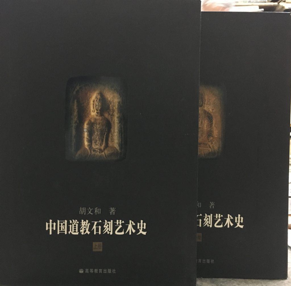 中國道教石刻藝術史(上下)