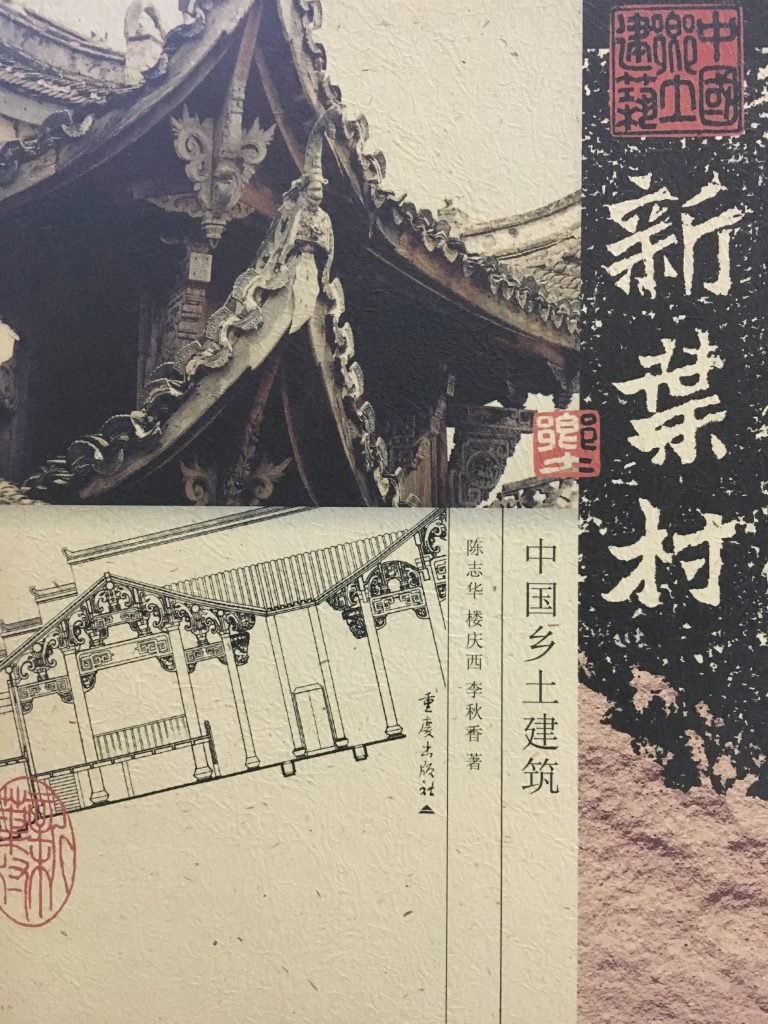 中國鄉土建築-新葉村