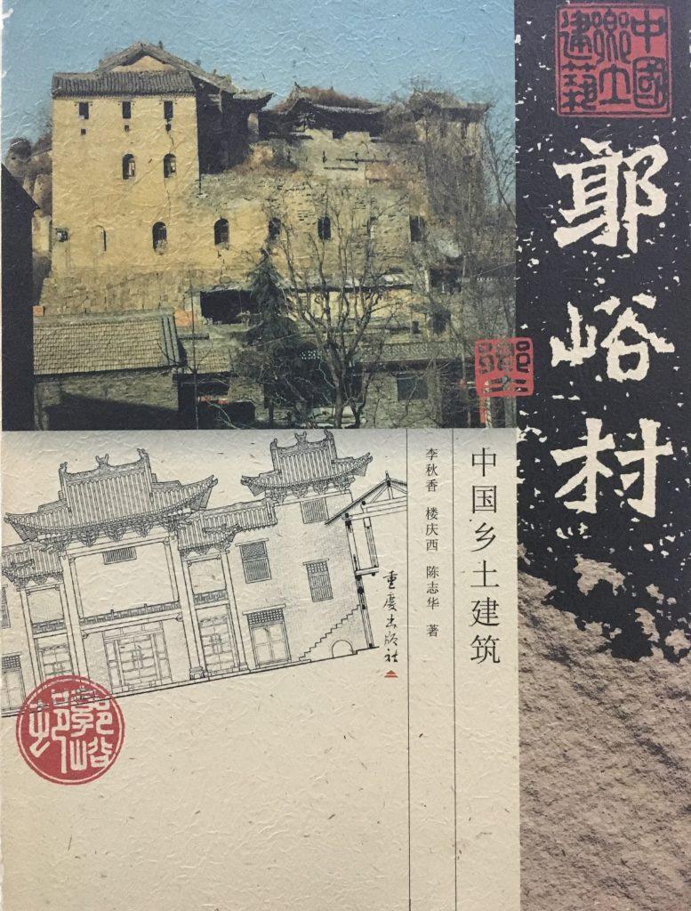 中國鄉土建築-郭峪村