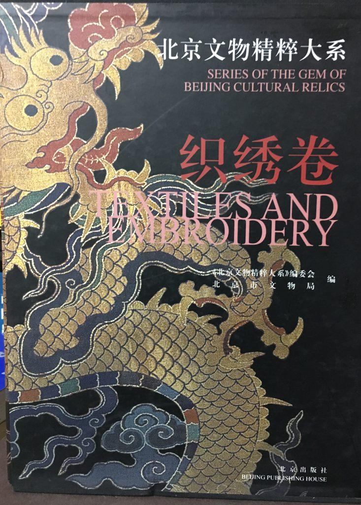 北京文物精粹大系-織繡卷