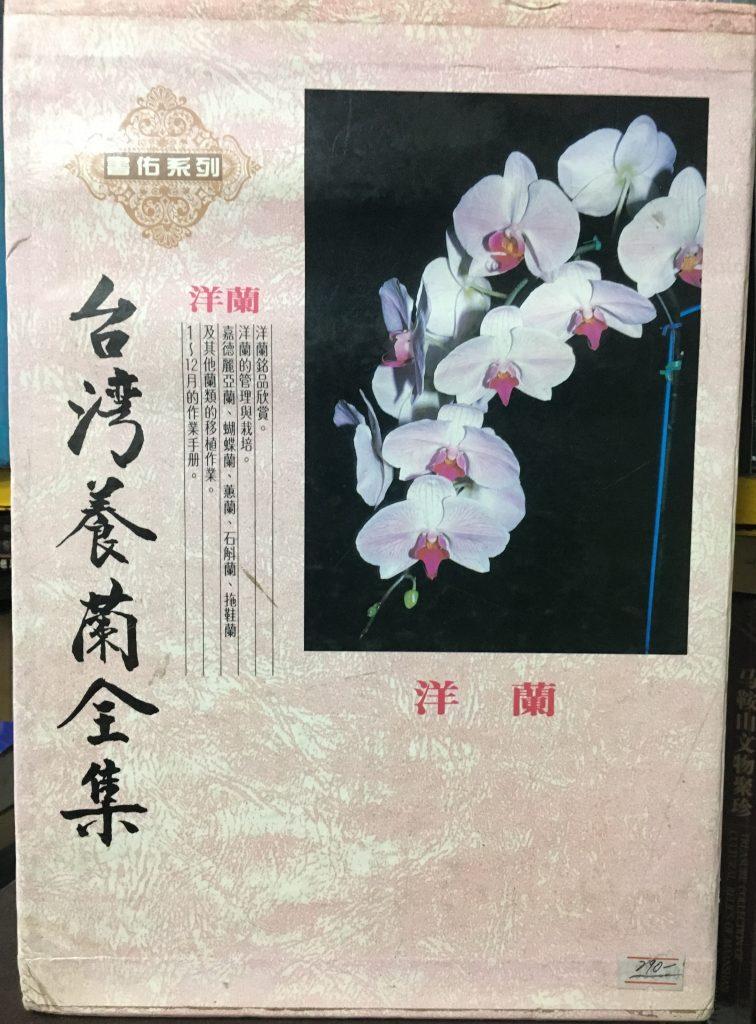 台灣養蘭全集