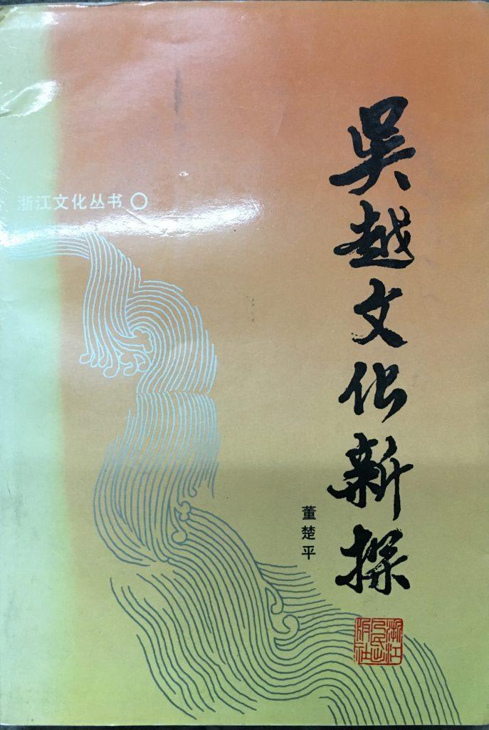 吳越文化新探