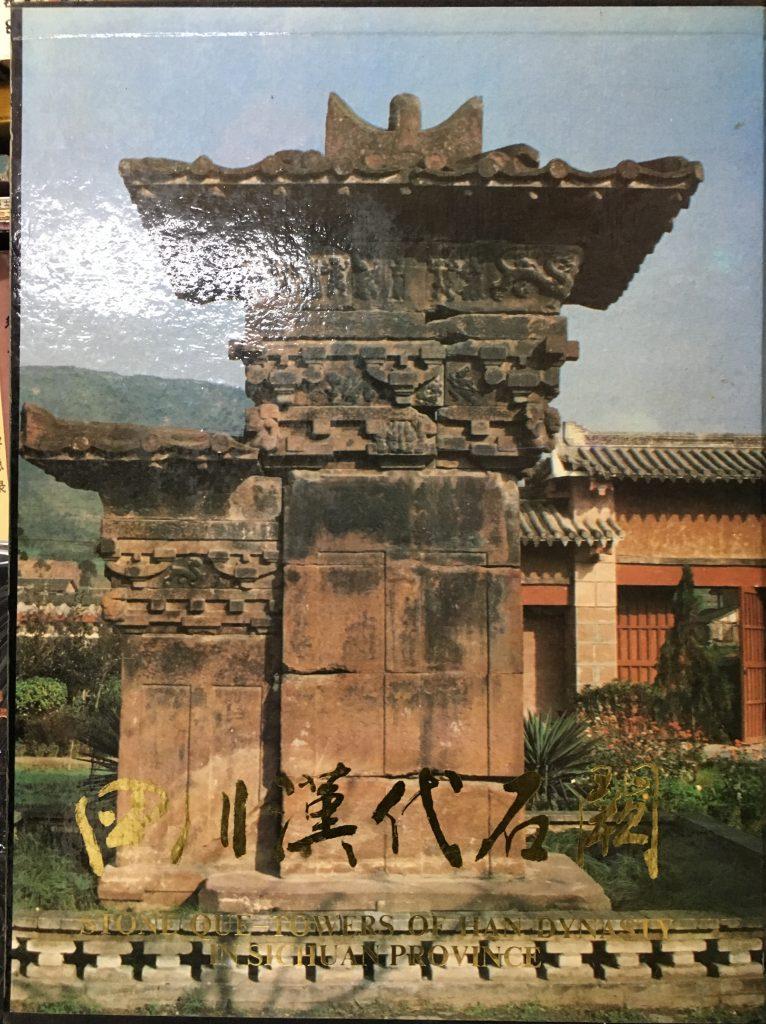 四川漢代石闕