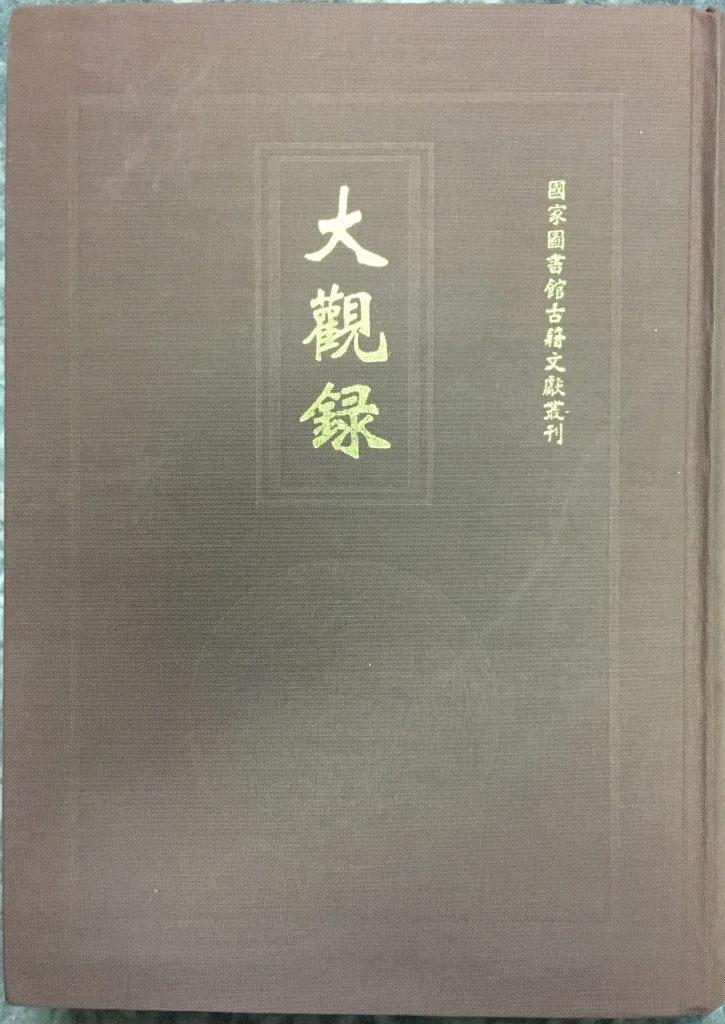 國家圖書館古籍文獻叢刊-大觀錄