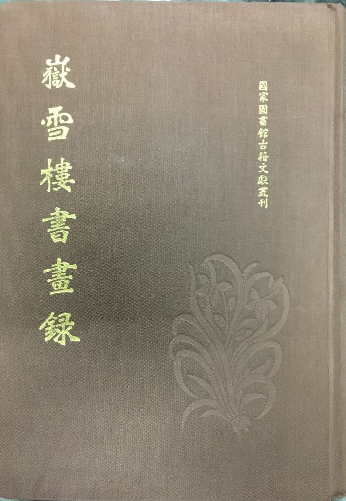 國家圖書館古籍文獻叢刊-嶽雪樓書畫錄
