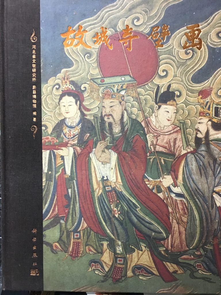 故城寺壁畫