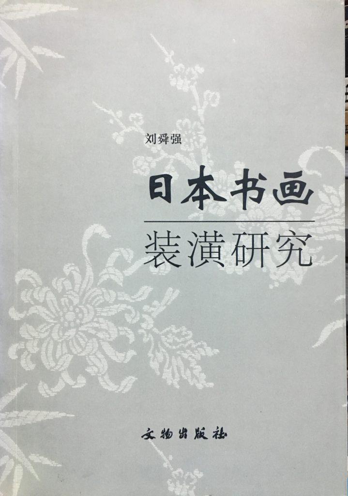 日本書畫裝潢研究