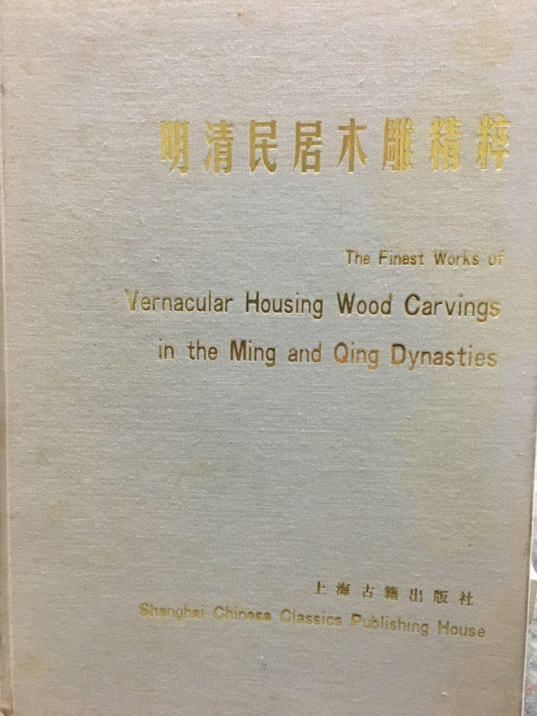 明清民居木雕精粹