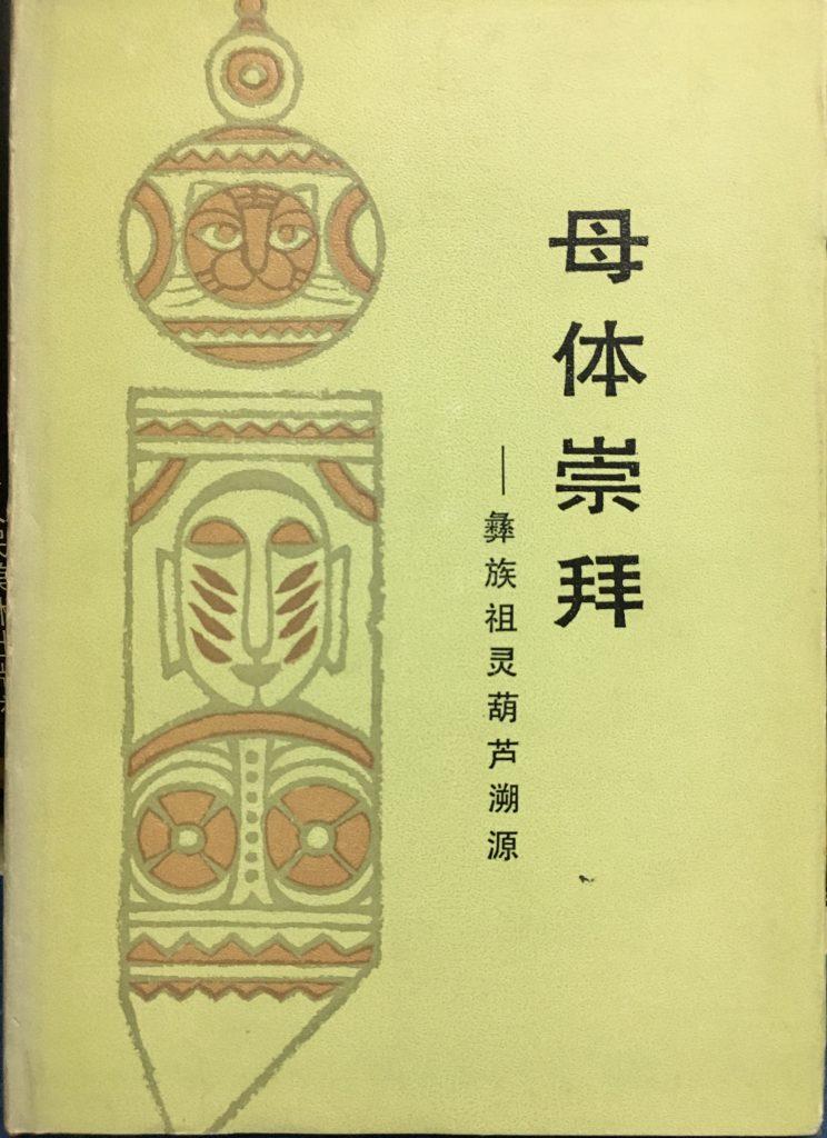 母體崇拜-彝族祖靈葫蘆溯源