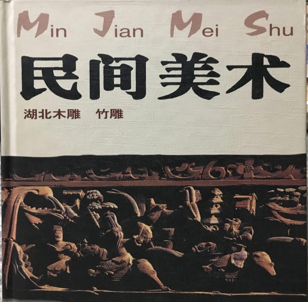 民間美術-竹雕