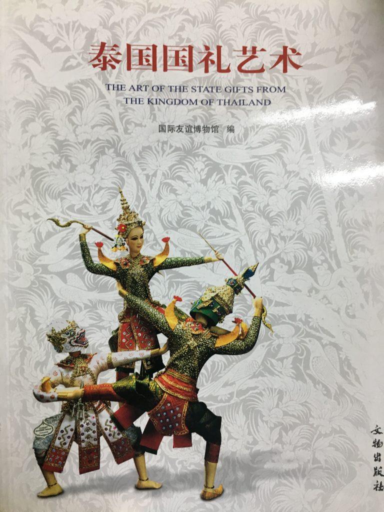 泰國國禮藝術