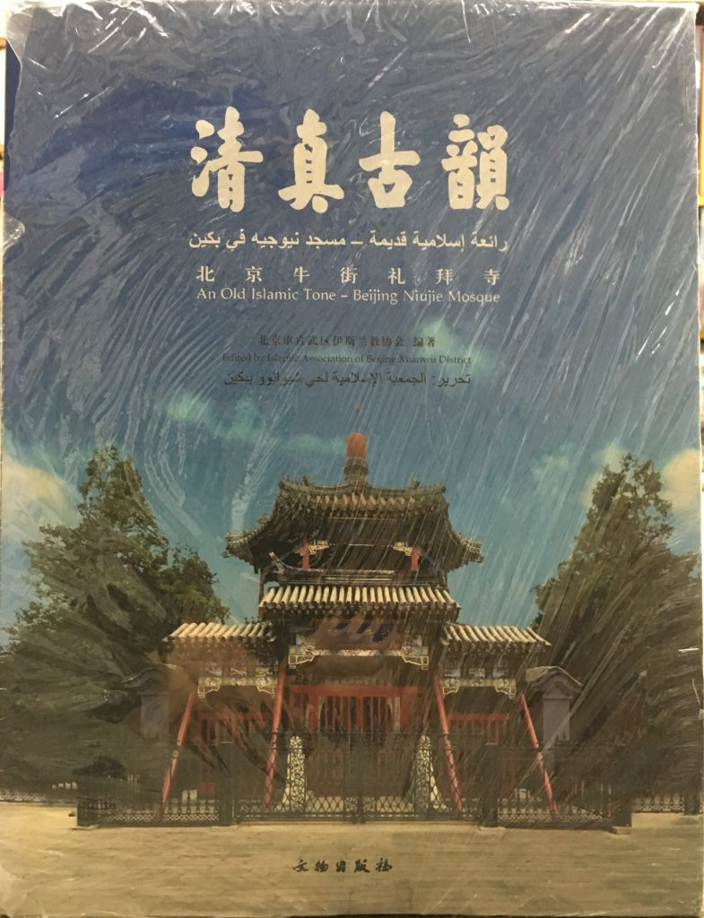 清真古韻-北京牛街禮拜寺