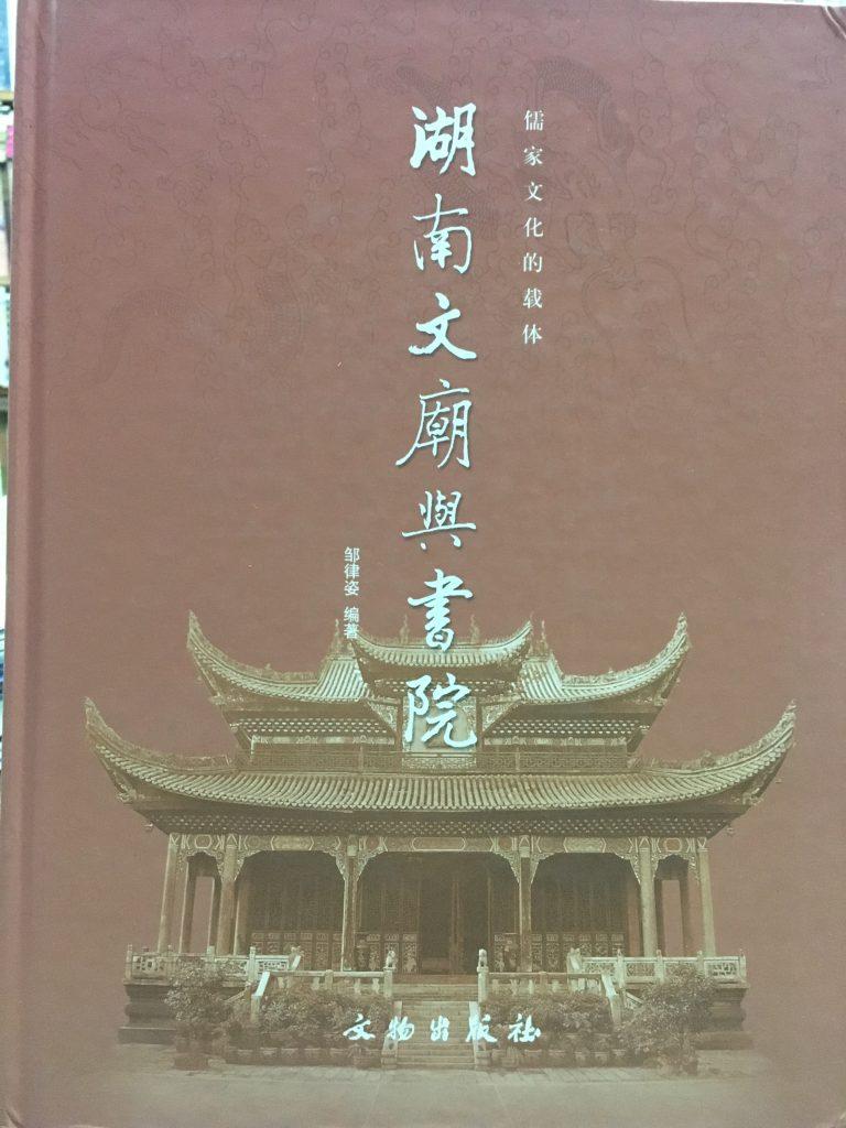 湖南文廟與書院
