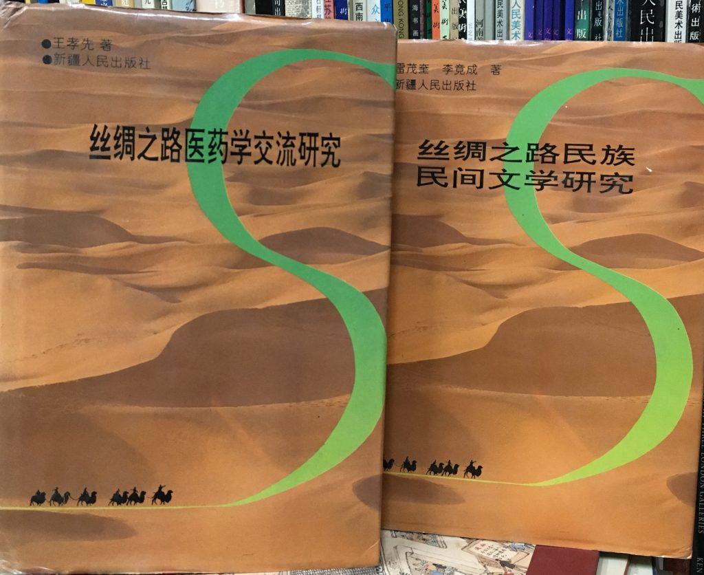 絲綢之路醫藥交流研究民族民間文學研究