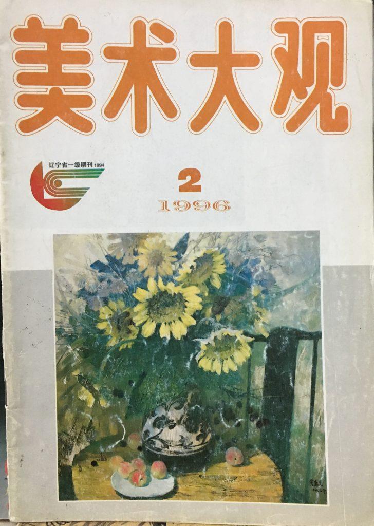 美術大觀1996年2期