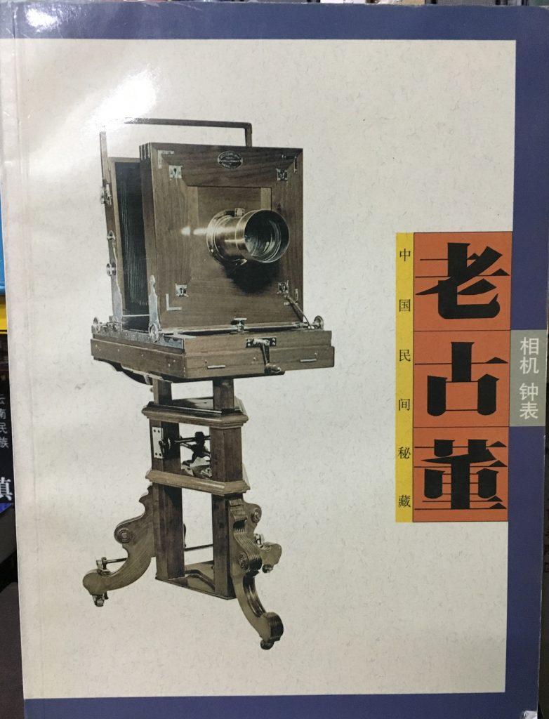 老古董-相機鐘錶
