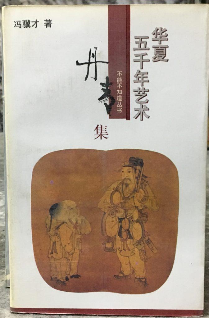 華夏五千年藝術-丹青集