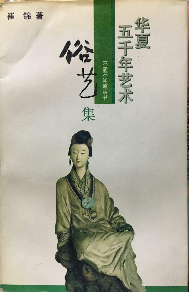 華夏五千年藝術-俗藝集