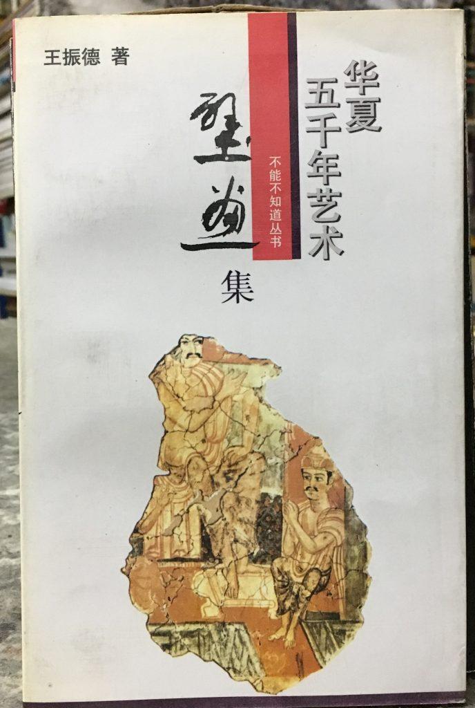 華夏五千年藝術-壁畫集