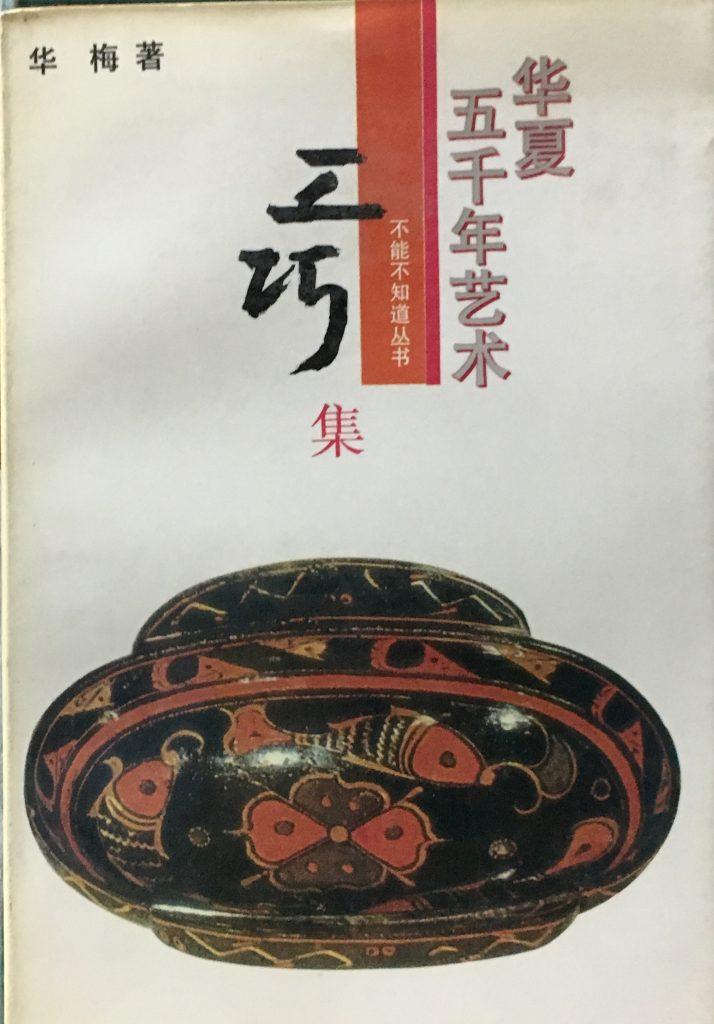 華夏五千年藝術-工巧集