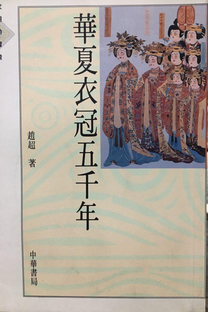 華夏衣冠五千年