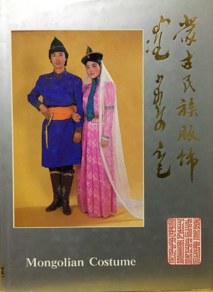 蒙古民族服飾