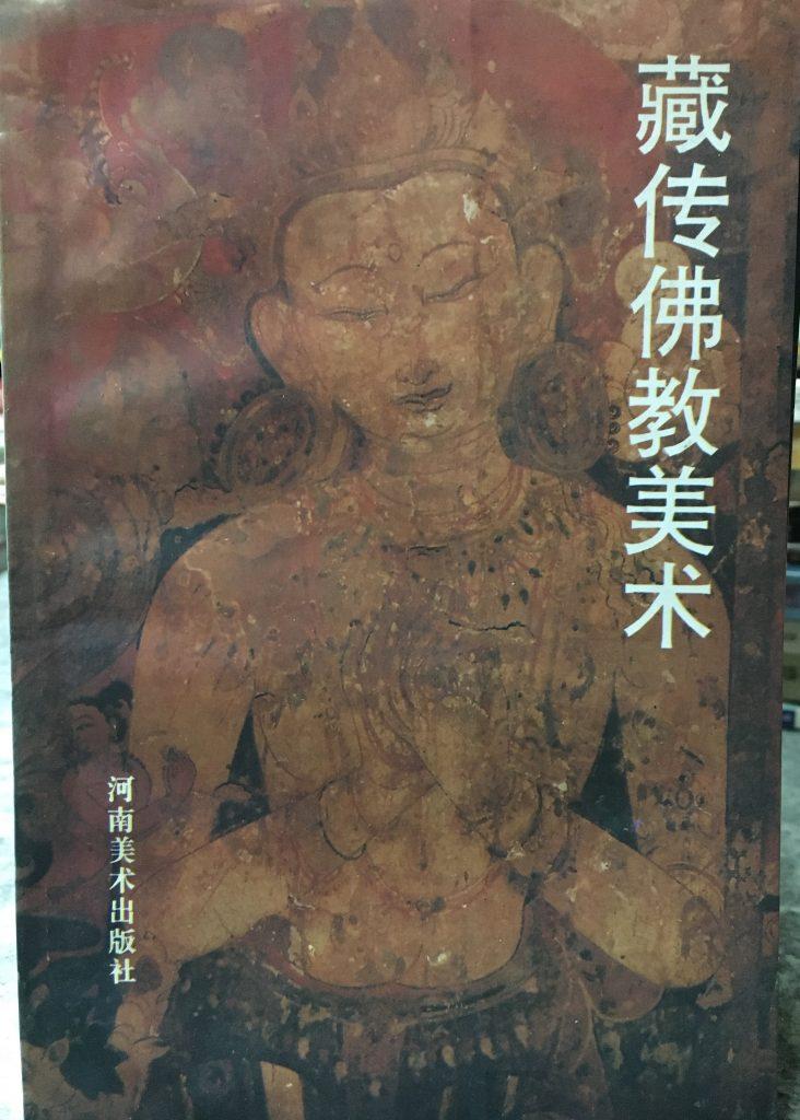 藏傳佛教藝術