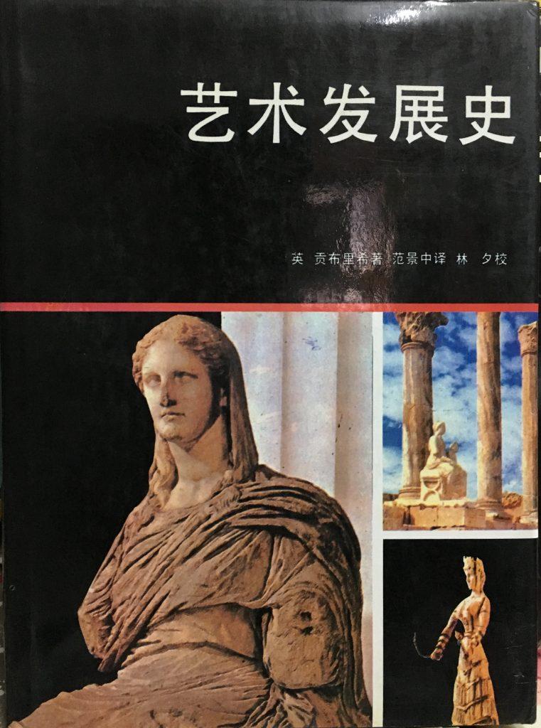 藝術發展史