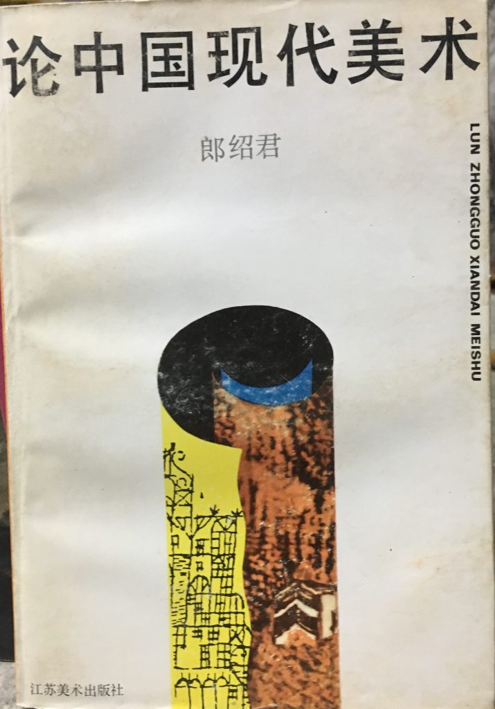 論中國現代美術