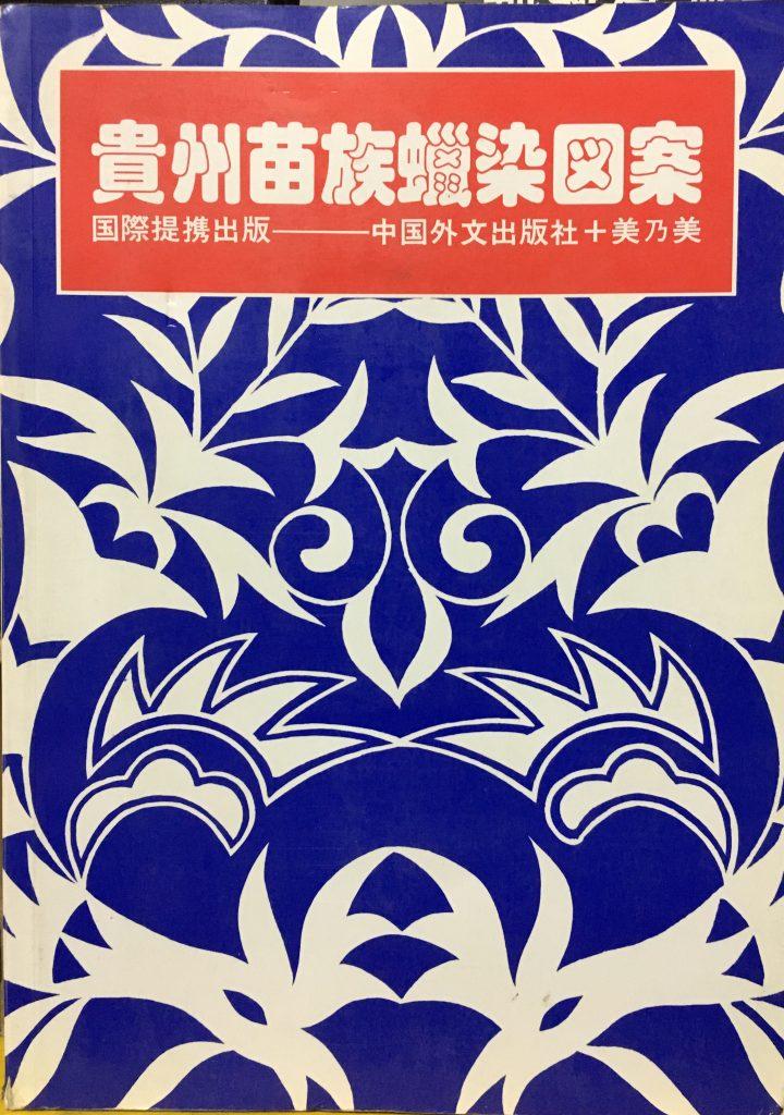 貴州苗族蠟染圖案