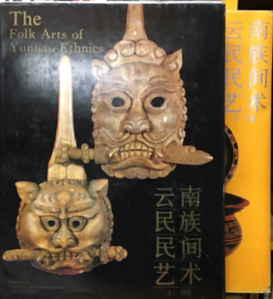 雲南民族民間藝術(上下)