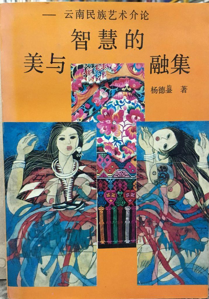雲南民族藝術介論-智慧的美與融集